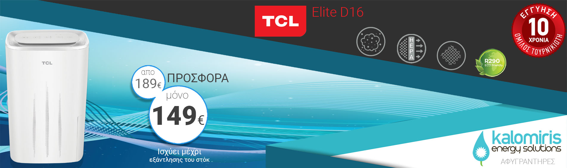 Black-Friday-TCL-Elite-D16